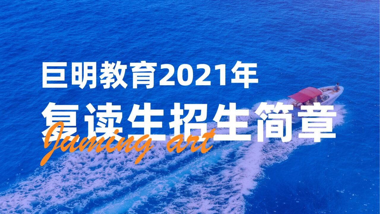 2021年复读生招生简章 | 为梦想,你准备好重新起航了吗?