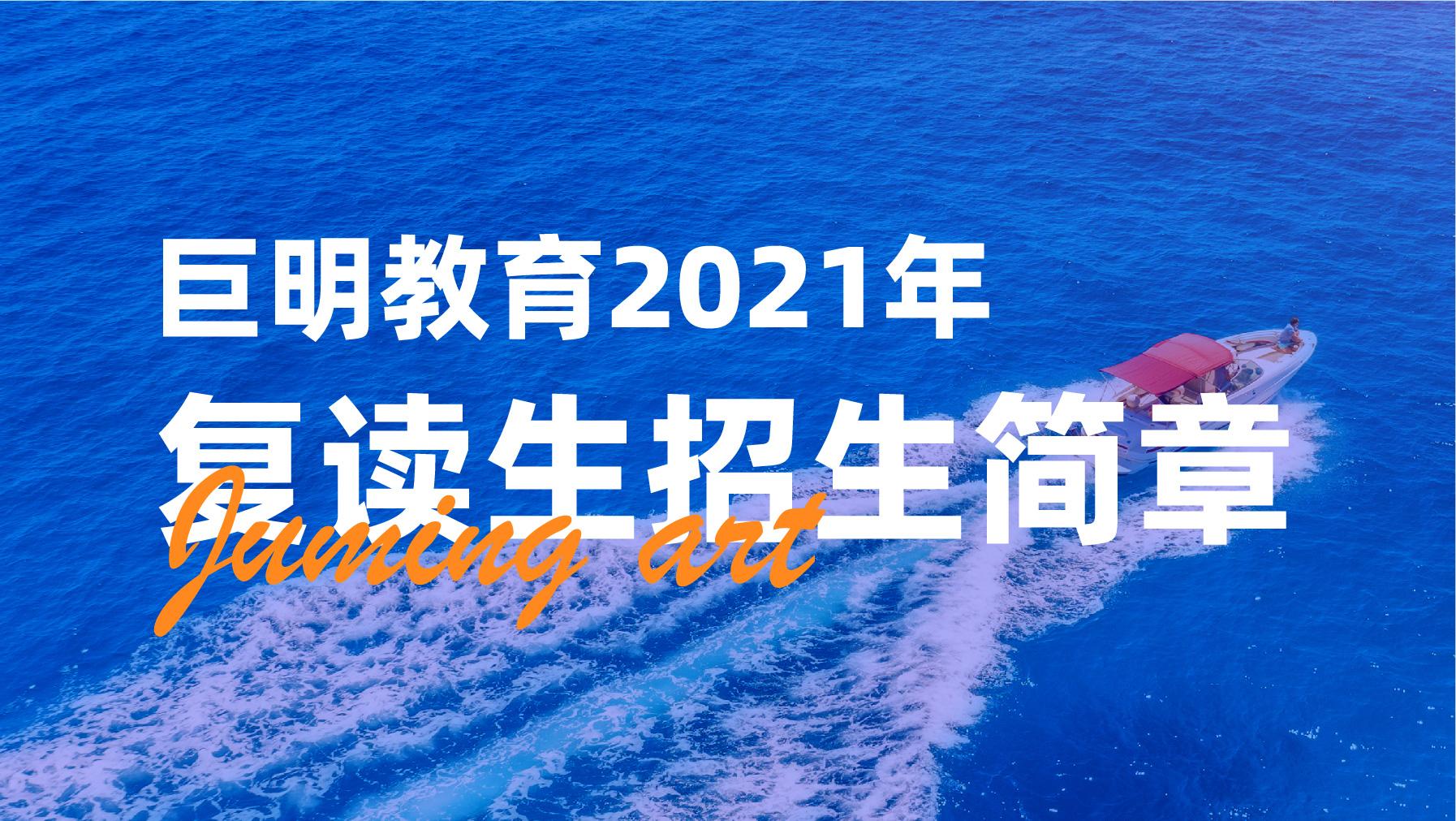 免费复读,助你航行丨2021年复读生招生简章!