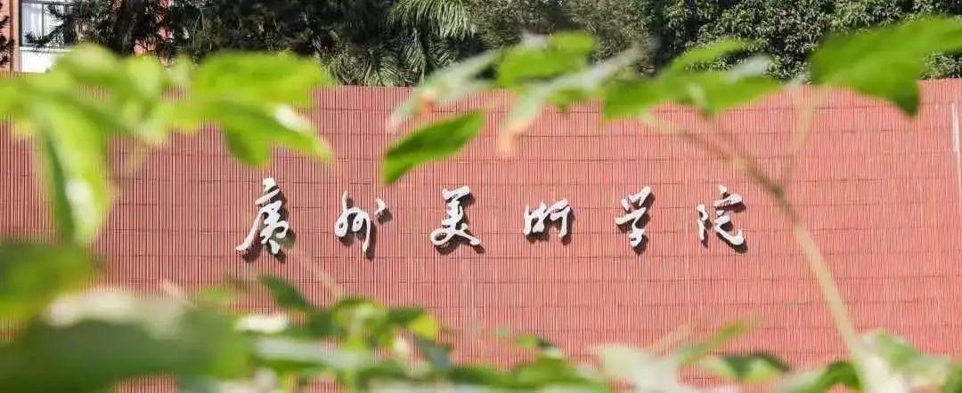 文化分数 | 川美、湖美、广美2021年本科招生录取控制分数线