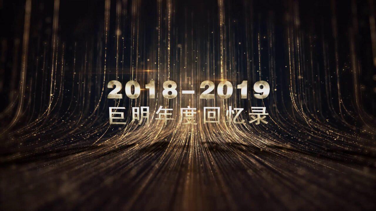 """欢乐巨明人,伴你""""艺""""路前行!2018-2019巨明年度回忆录!"""