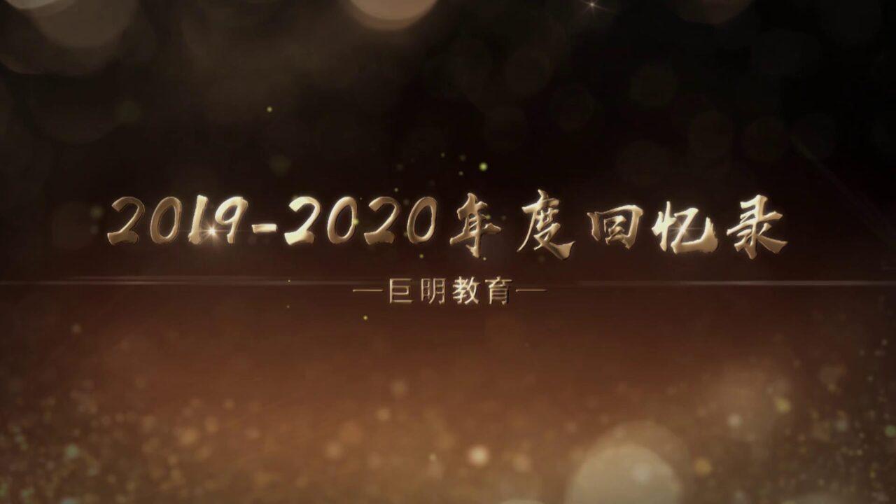 2019-2020年度总结篇