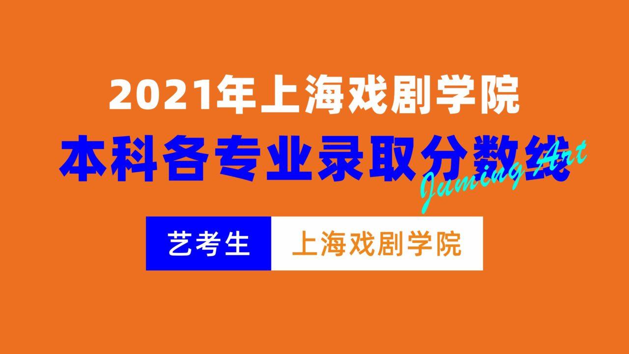 上海戏剧学院2021年本科各专业录取分数线