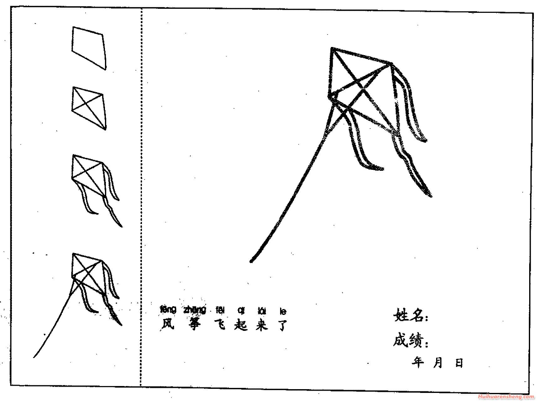 风筝简笔画法分步骤示范