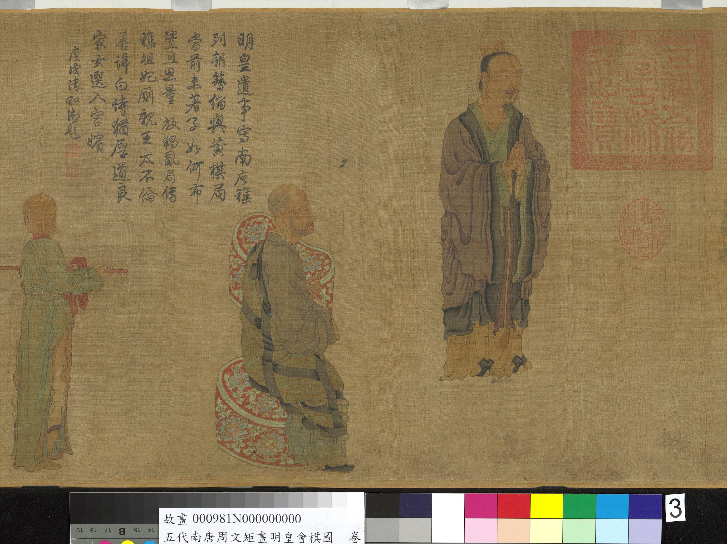 五代南唐画明皇会棋图卷 五代 周文矩 台北故宫博物院