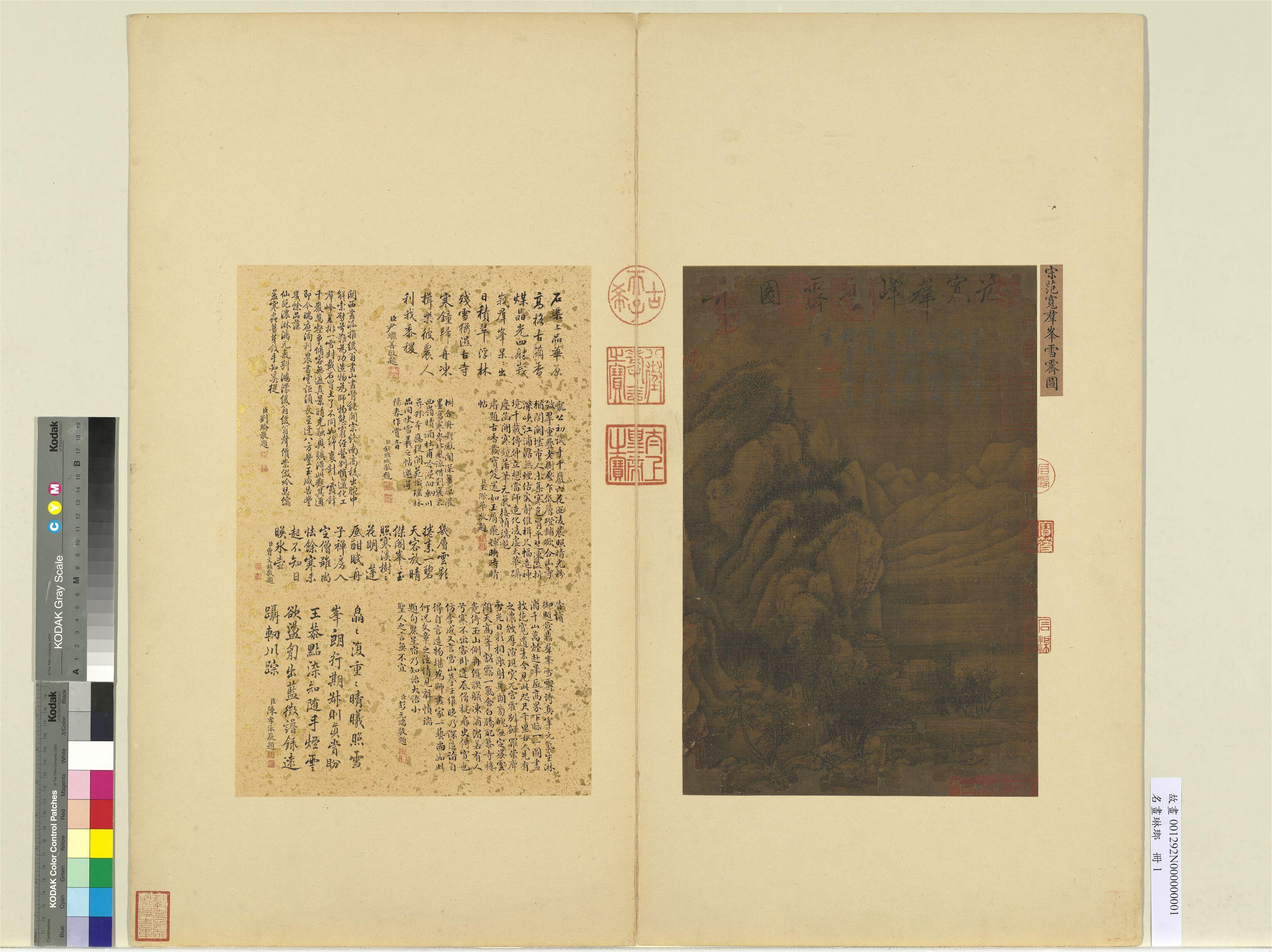 群峰雪霁图(传) 北宋 范宽 台北故宫博物院