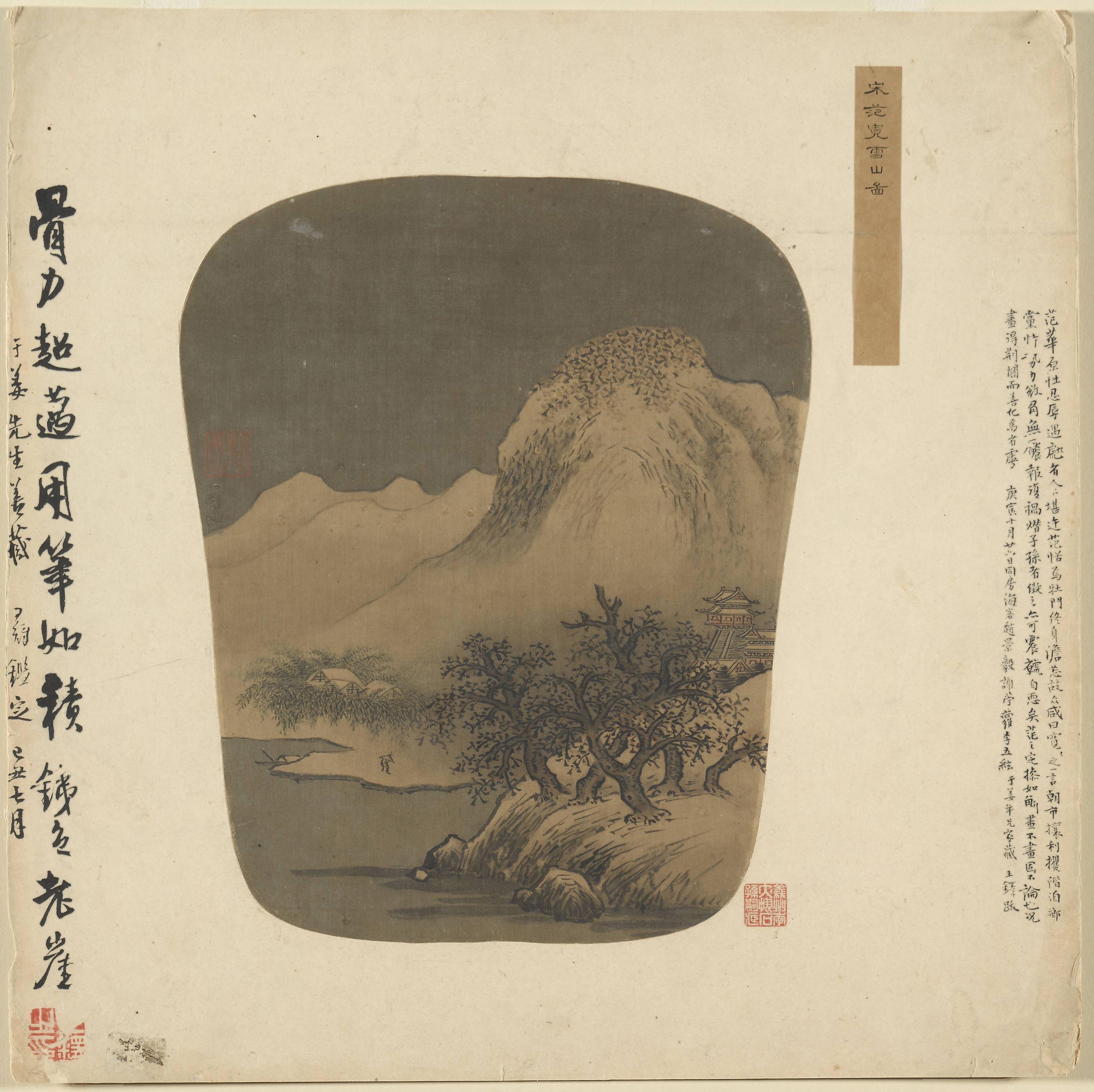 雪山图页(传) 北宋 范宽