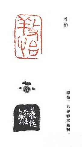 崔志强篆刻作品欣赏
