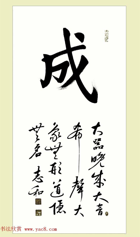 启功弟子张志和书法作品选刊