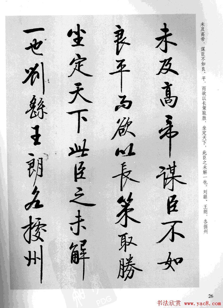 张雪明书法《前后出师表》