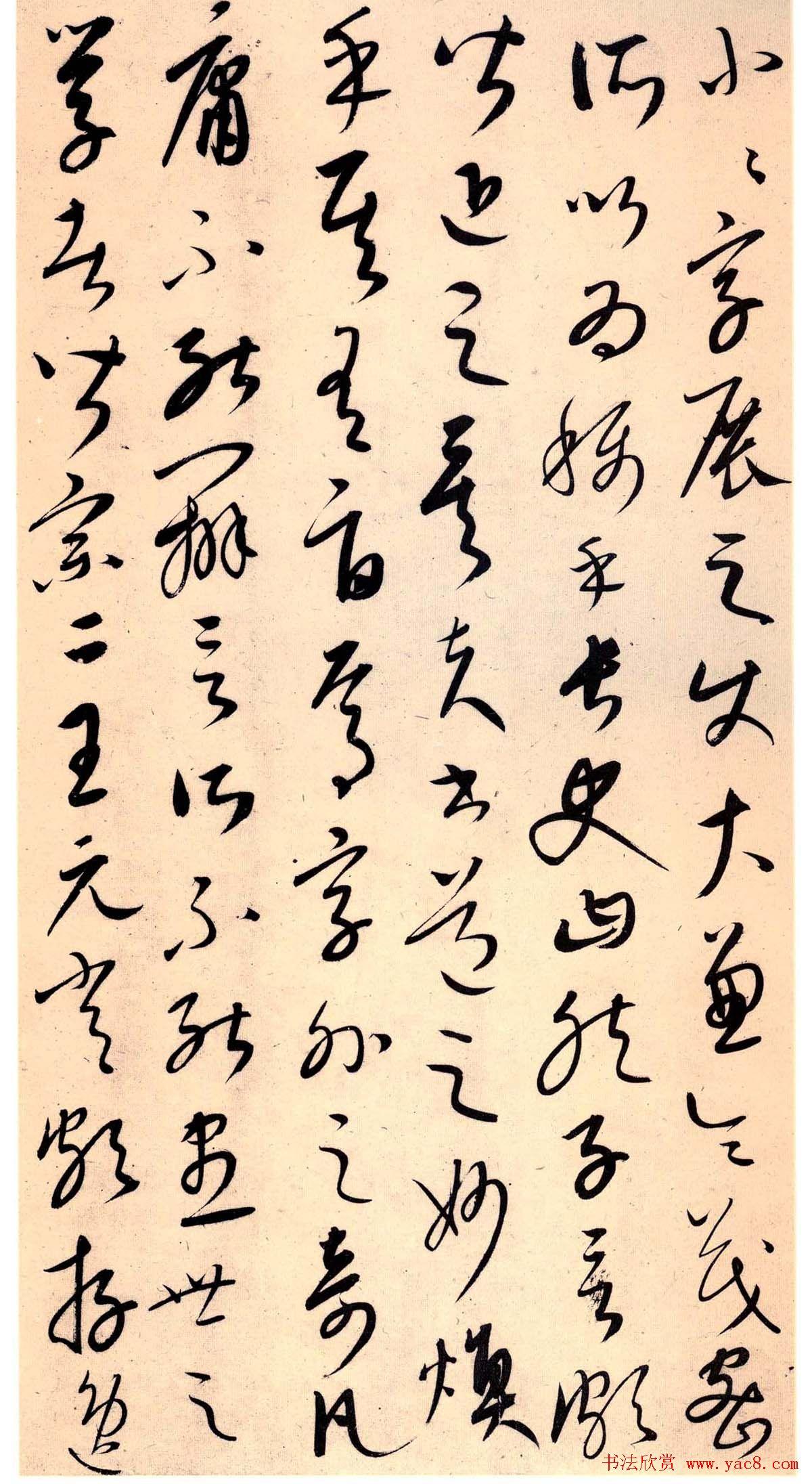 元代康里巎巎草书《张旭笔法卷》